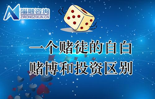 赌徒的自白.jpg
